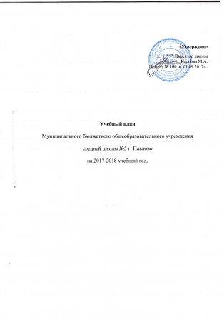Учебный план МБОУ СШ №5
