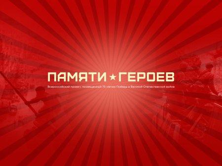 Присоединяйтесь к реализации Всероссийского патриотического проекта «Памяти героев»
