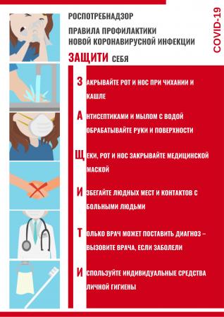 Каникулы и коронавирус